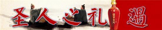 """民间品酒大奖赛之平顶山 代言豫酒共享宋河""""添福""""礼遇"""